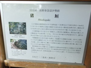 猪垣の説明板(曽根次郎坂太郎坂)