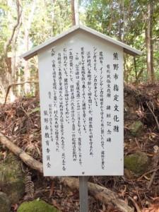 猪垣記念碑の説明板(曽根次郎坂太郎坂)