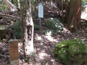 猪垣記念碑(「伊勢路09 曽根次郎坂太郎坂 37/39 」道標付近)