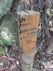 「伊勢路09 曽根次郎坂太郎坂 39/39 」道標