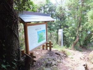 「国史跡 熊野参詣道伊勢路 曽根次郎坂太郎坂」の案内板