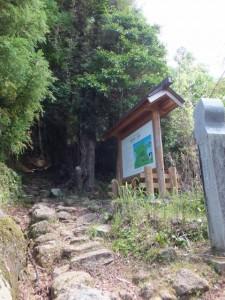 振り向いて 「国史跡 熊野参詣道伊勢路 曽根次郎坂太郎坂」の案内板