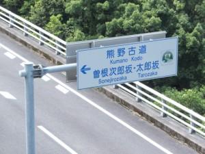 「熊野古道 曽根次郎坂・太郎坂」の案内板