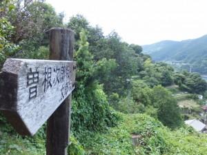 「曽根次郎坂・太郎坂」の道標(「二木島駅 250m」の道標付近からの下り坂)
