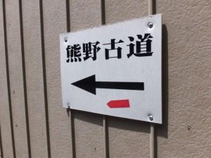 熊野古道の道標