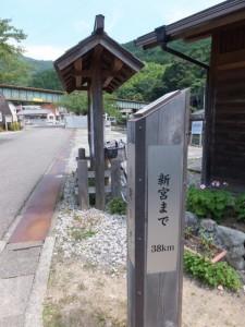 「熊野古道 新宮まで 38km」の道標