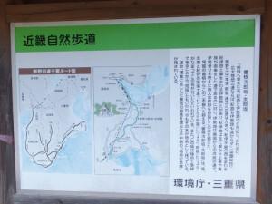 「近畿自然歩道 曽根次郎坂・太郎坂」の説明板