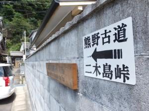 「熊野古道 ← 二木島峠」の道標