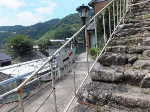 逢川右岸から二木島峠へ