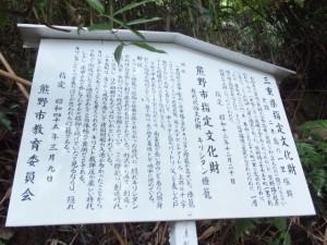 二木島の一里塚跡、キリシタン燈籠の説明板