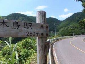 国道311号のある「二木島駅250m」の道標