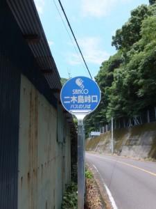 SANCO 二木島峠口 バスのりば