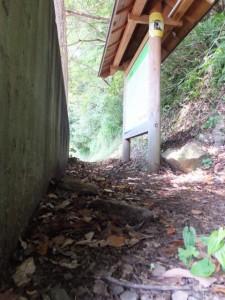 二木島峠登り口の階段から望む「近畿自然歩道 二木島峠~逢神坂峠」の説明板