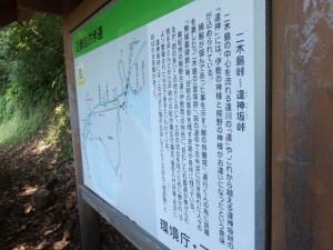 近畿自然歩道 二木島峠~逢神坂峠」の説明板