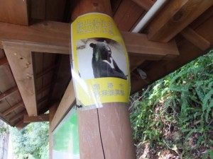 「熊出没注意」の警告(近畿自然歩道 二木島峠~逢神坂峠」の説明板)
