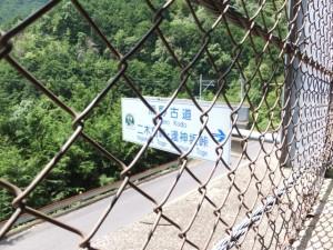 二木島峠の登り口付近から望む「熊野古道 二木島峠・逢神坂峠」の案内板