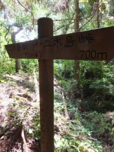 「二木島駅 700m、二木島峠 700m」の道標
