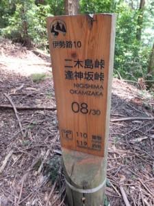 「伊勢路10 二木島峠逢神坂峠 08/30 」道標