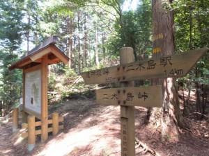 「二木島峠 逢神坂峠 850m、二木島駅 1.4km」の道標