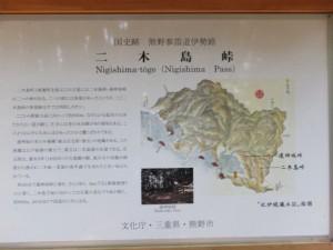 国史跡 熊野参詣道伊勢路 二木島峠の説明板