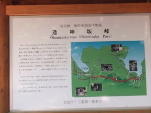 逢神坂峠の説明板(二木島峠逢神坂峠道)