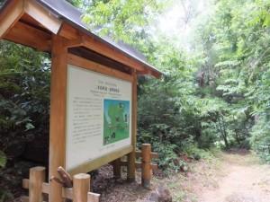 「国史跡 熊野参詣道伊勢路 二木島峠道・逢神坂峠道」の説明板
