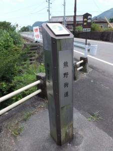 「熊野街道 新宮まで 34km」の道標