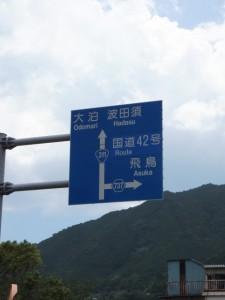 里川橋(里川)南詰の道路案内板