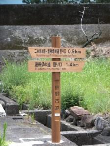 「二木島峠道・逢神坂峠道 登り口 0.9km、波田須の道 登り口 1.4km」の道標