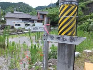 「波田須・大吹峠、逢神坂峠」の道標
