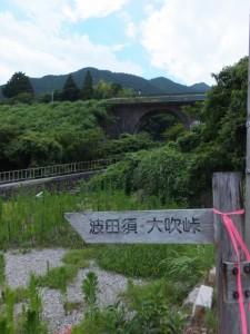 「波田須・大吹峠、逢神坂峠」の道標とJR紀勢本線