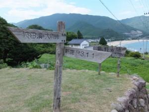 「波田須・大吹峠、新鹿R311」の道標