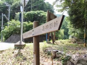 「波田須 大吹峠、逢神坂峠」の道標