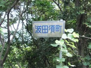 「波田須町」の町名板