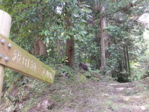 「波田須、大吹峠」の道標