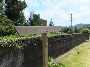 「逢神坂峠、波田須・大吹峠」の道標(西行松の説明板付近)