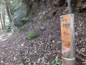 「伊勢路11 波田須 01/03 」道標