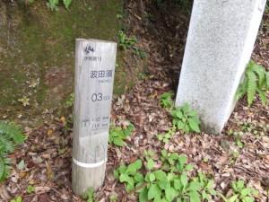 「伊勢路11 波田須 03/03 」道標