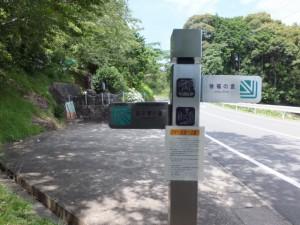 「←波田須の道、徐福の宮→」の道標と「クマ!出没!注意!」の警告
