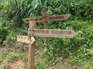 「波田須駅 [3] 波田須神社」の道標ほか