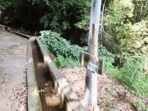 「弘法大師の御足跡水」の道標