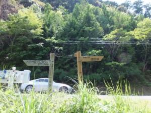 「[9] 熊野古道大吹峠」の道標から国道311号へ