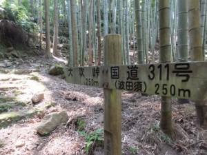 「大吹峠 250m、国道311号(波田須) 250m」の道標
