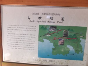 「国史跡 熊野参詣道伊勢路 大吹峠道」の説明板