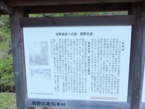 「世界遺産へ野道 熊野古道」の説明板