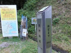「熊野街道 新宮まで 26km」の道標