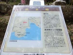 松本峠の説明板(お地蔵の前)