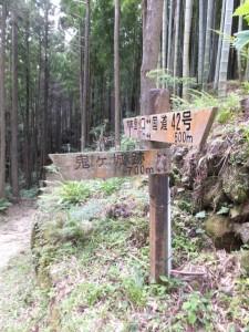 「木本登り口 500m、国道42号 500m」、「鬼ヶ城跡 700m」の道標