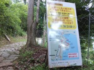 東屋から鬼ヶ城方面通行止めの注意看板(松本峠から木本登り口への途中)
