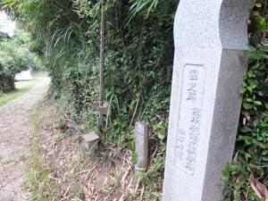 「国史跡 熊野参詣道伊勢路 松本峠道」